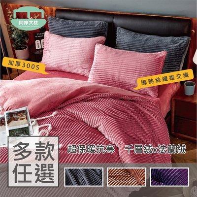 §同床共枕§ 300S加厚素色 千層絨x法蘭絨 加大雙人6x6.2尺 薄床包兩用被四件式組 高32cm-多款選擇