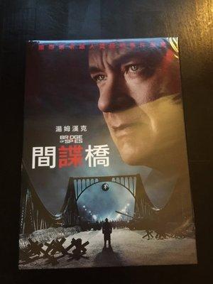 (全新未拆封)間諜橋 Bridge of Spies DVD(得利公司貨)
