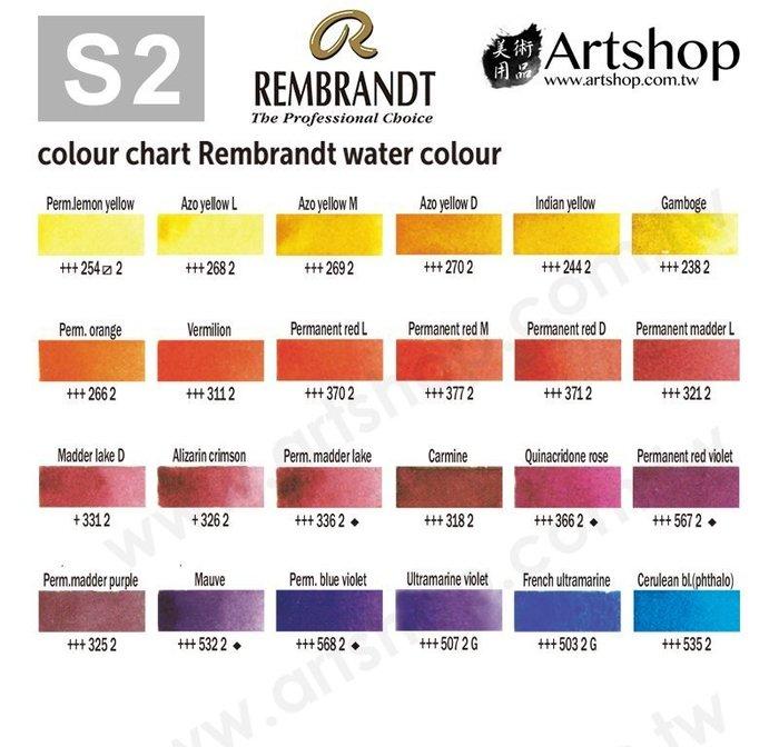 【Artshop美術用品】荷蘭 REMBRANDT 林布蘭 專家級塊狀水彩「S2級 單色販售」