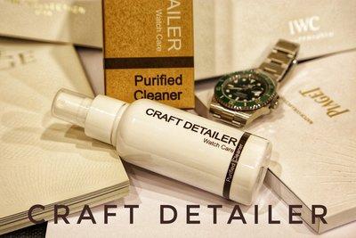 腕錶淨化劑 Purified Cleaner(鐘錶清潔/手錶清潔/腕錶清潔/鐘錶清潔劑/手錶清潔劑/腕錶清潔劑)