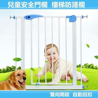 A+B SAFE 現貨升級款兒童安全門欄 嬰兒圍欄 狗柵欄 baby門欄 樓梯防護欄 圍欄*