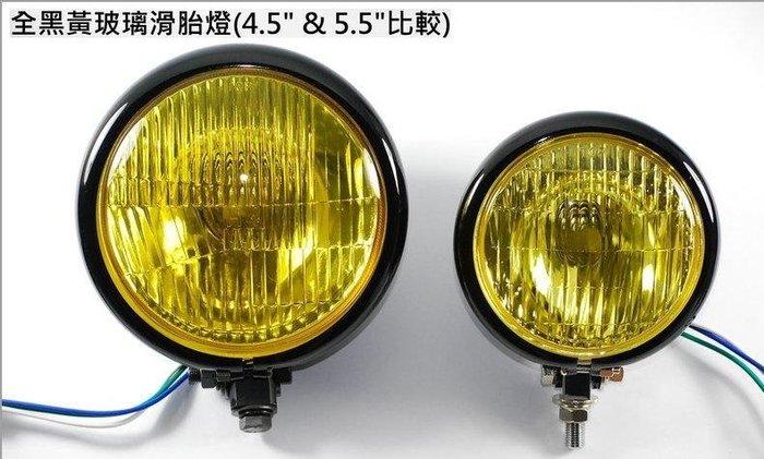 (I LOVE樂多)5.5吋全黑黃玻璃頭燈 街車燈 滑胎燈 多款款式任你挑選購買
