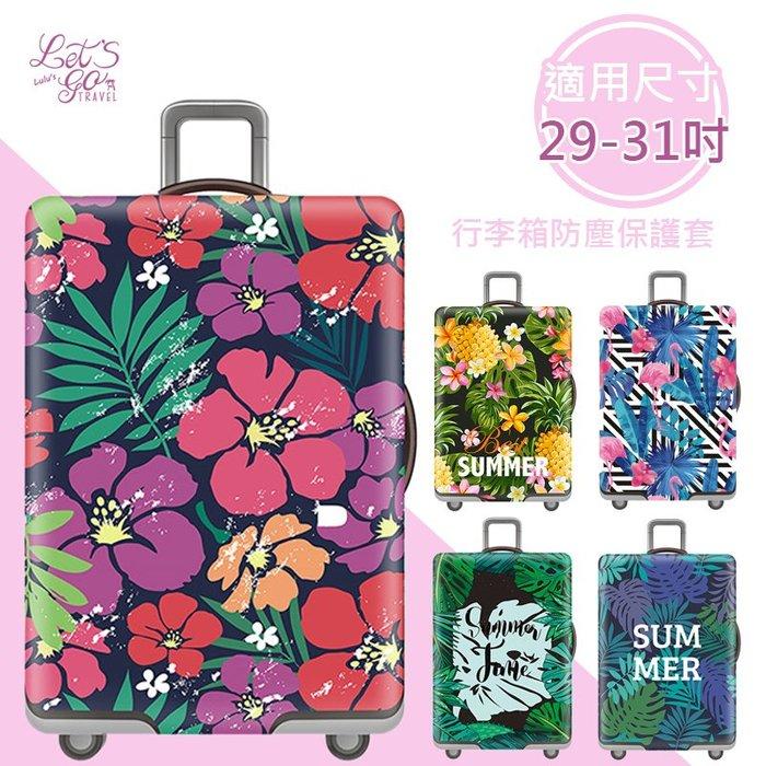 行李箱保護套 ❉︵ 彈力加厚 31吋 旅行箱保護套防塵套 ︵❉5款。 Let's Go lulu's。DCAE