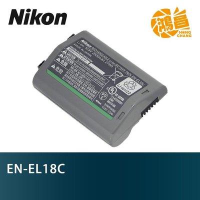 【鴻昌】NIKON EN-EL18C 平輸貨 適用D6、D5、D4