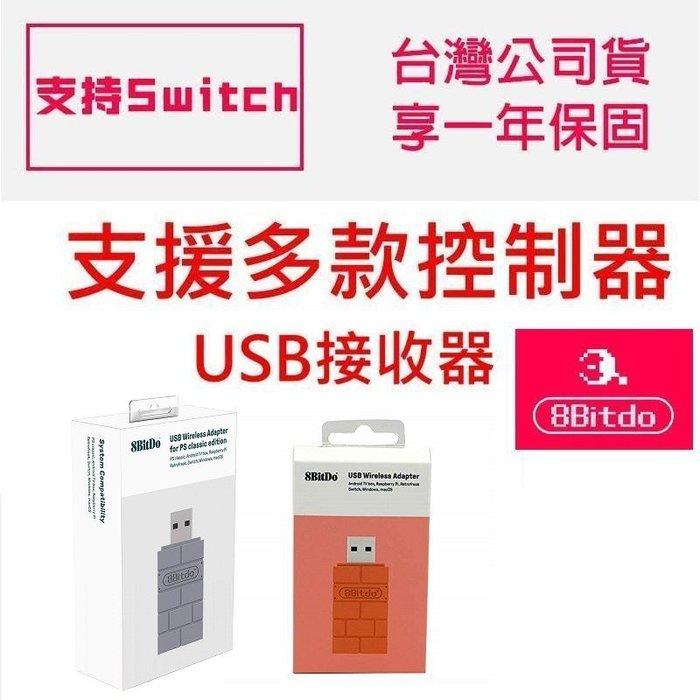台灣公司貨現貨中PS4控制器手把支援使用於 SWITCH 8Bitdo八位堂品牌 USB 無線藍芽接收器 【板橋魔力】