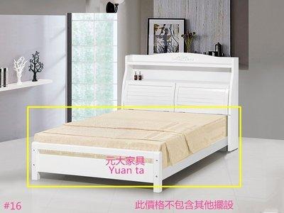 【元大家具行】全新現代白色書架5尺雙人床 加購床底 床組 雙人床底 5尺床底 床架 雙人床墊