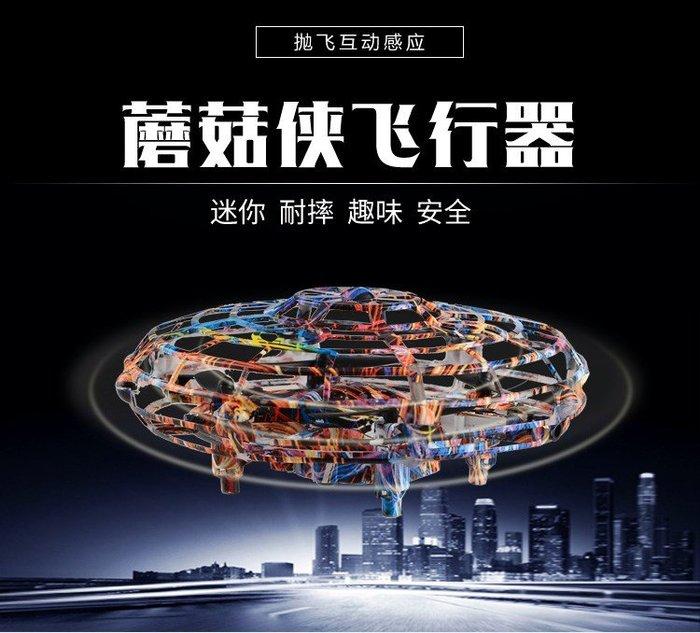 佳佳玩具 ----- 防撞 無人機 四軸 飛行器 感應 飛機 搖控飛碟 UFO【CF145229】