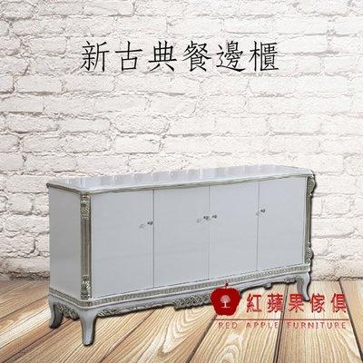 [紅蘋果傢俱]CT0061 歐式新古典餐邊櫃 餐櫃 玄關櫃