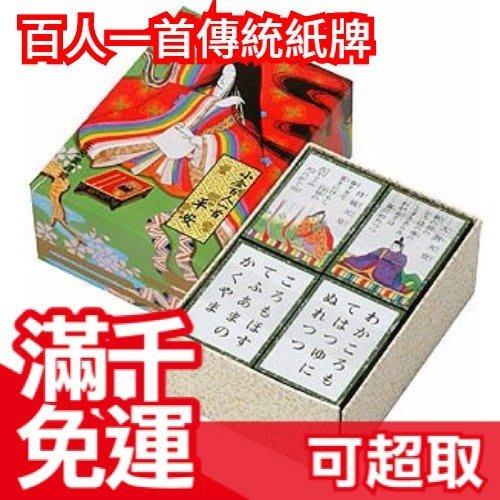 【平安】免運 日本 日本傳統 小倉百人一首 紙牌遊戲 50音片假名標音 和歌 ❤JP Plus+