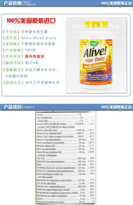 【貓兒美國代購】美國Natures Way Alive! Max3 Daily綜合復合維生素新版本180粒