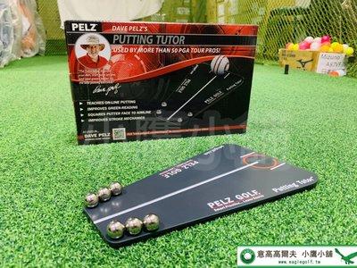 [小鷹小舖] PELZ GOLF Dave Pelz's Putting Tutor 高爾夫 推桿練習器 推桿準瞄準線