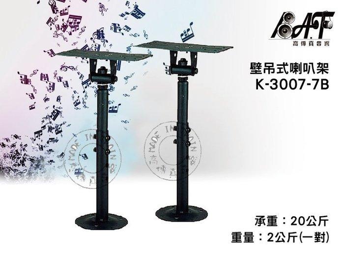 高傳真音響【K-3007-7B】大型壁吊式喇叭架 懸吊.壁掛.【可】承重20公斤.學校.KTV.餐廳