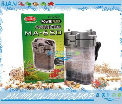 【~魚店亂亂賣~】MR.AQUA水族先生MA-650多功能小圓桶過濾(附白棉、生化棉、陶瓷環)MA650