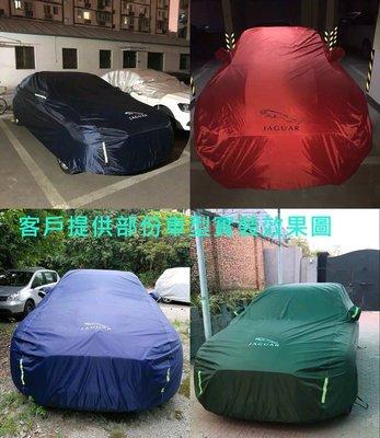 有車以後防曬防水汽車車罩日產Cabstar Cefiro Cube frontier Quest Sentra隔熱車罩車衣 高品質