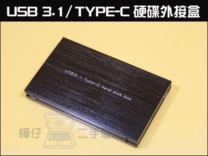 【樺仔3C】全新 USB 3.1硬碟外接盒 TYPE-C 硬碟盒 2.5吋 SATA/SSD USB3.1硬碟外接盒
