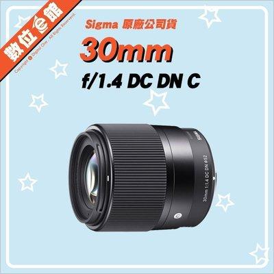 可議價 數位e館 恆伸公司貨 Sigma 30mm F1.4 DC DN C Sony E-Mount 定焦鏡 鏡頭