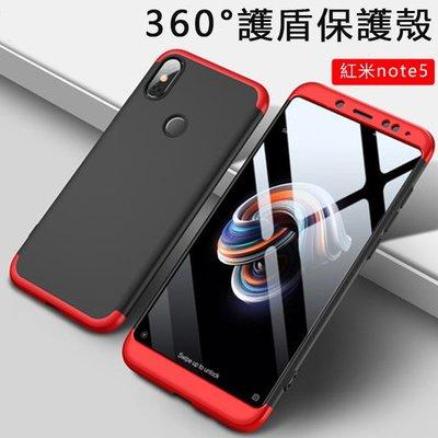 小米 紅米note5 手機殼 紅米note5 Pro 保護套 360°全包 防摔護盾 保護殼 磨砂 創意三段式 硬殼