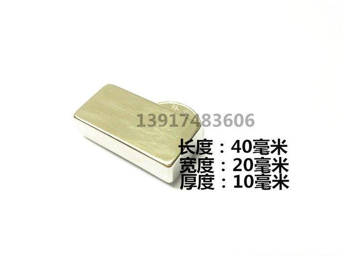 滿200元起發貨-釹鐵硼強磁鋼長方形強磁F40X20X10MM稀土永磁王強磁鐵F40*20*10MM