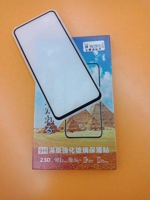 【櫻花市集】全新 HUAWEI Y9 2019 專用滿版鋼化玻璃保護貼 防刮抗油 防破裂