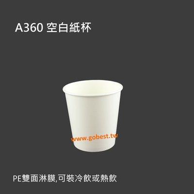A360空白紙杯 (冷熱共用紙杯,紙杯,熱飲杯,冷飲杯) 台灣製造