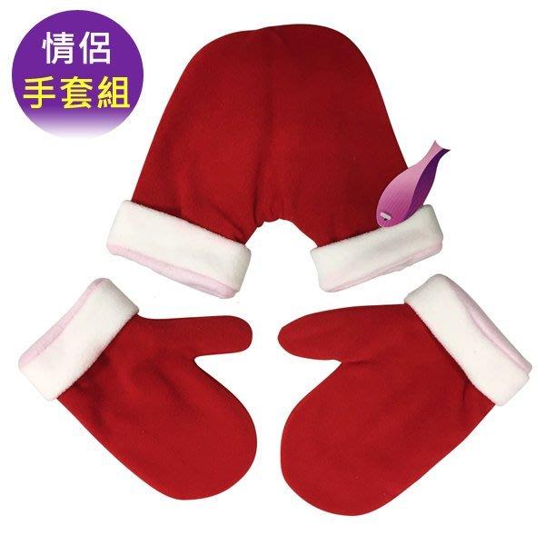《艾時尚》溫馨情侶手套組 為了讓你(妳)更幸福!給對方一個暖暖的手溫!
