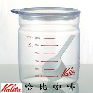 【豐原哈比店面經營】日本 KALITA 耐熱玻璃密封罐 咖啡儲豆罐 保鮮罐-大