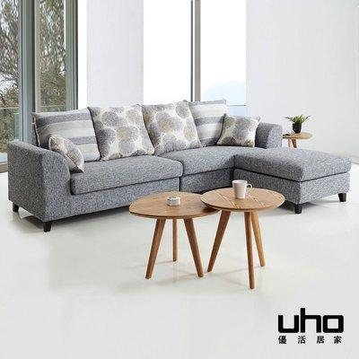 沙發【UHO】自然休閒L型沙發  免運費 HO18-350-1