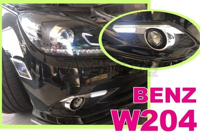 小亞車燈改裝*全新 賓士 BENZ W204  C300 08 09 10 年 W211 E63保捍用 魚眼霧燈
