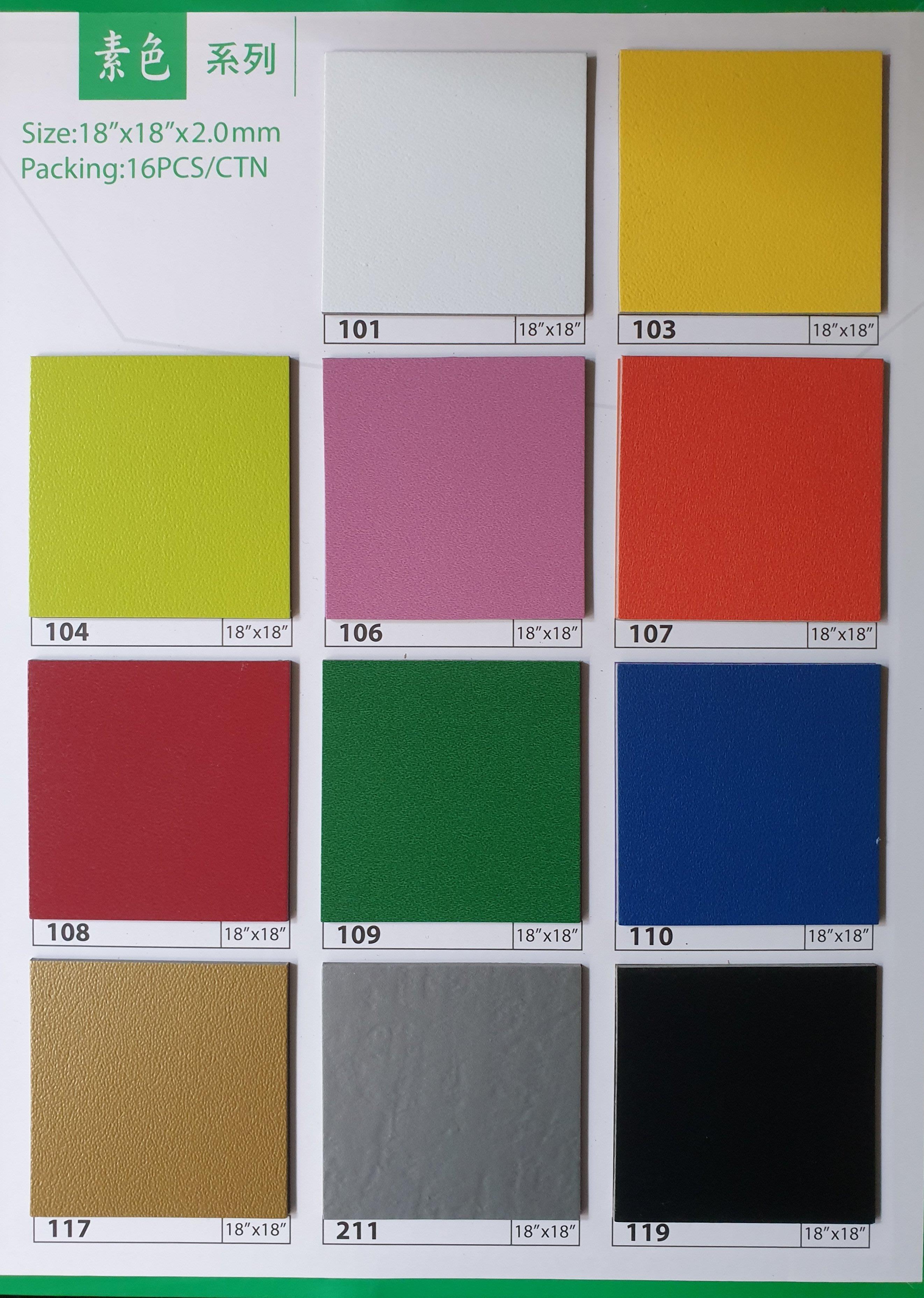 美的磚家~黑色白色紅色黃色藍色綠色蘋果綠銀色金色各式素色塑膠地磚塑膠地板~~活潑美觀鮮豔亮麗  每坪只要450元/