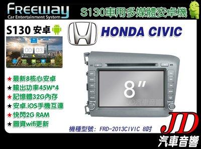 【JD 新北 桃園】FREEWAY HONDA CIVIC 2013 DVD/數位/導航/藍芽 8吋 S130 安卓機。