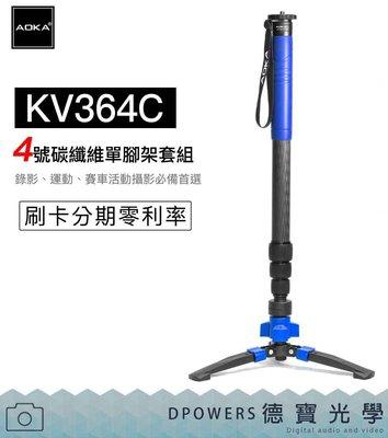 [德寶-高雄]AOKA KV-364C 碳纖維 單腳架套組 獨腳架 攝錄影專用 3號腳 總代理保固6年