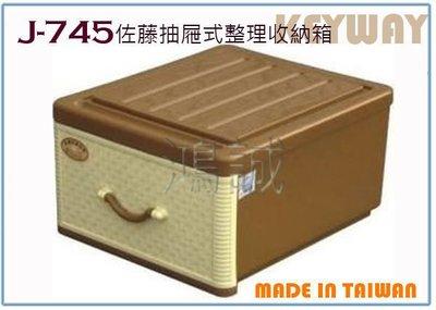 『 峻呈 』(全台滿千免運 不含偏遠 可議價) 聯府 J745 J-745 佐藤 抽屜式 整理 收納箱 儲物箱 置物箱