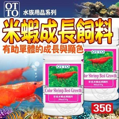 【🐱🐶培菓寵物48H出貨🐰🐹】台灣OTTO》水族用品FF-504彩色米蝦成長飼料-35g特價195元自取不打折