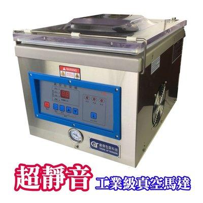 ㊣創傑CJ-250T真空機*超靜音馬達德國元件台灣組裝*網路平台銷售第一暢銷機器*連續封口機印字機分裝機計量機液體充填機