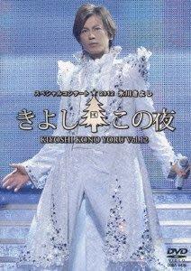 氷川きよし(冰川清)スペシャルコンサート2012 きよしこの夜Vol.12 ,日版DVD全新未拆封
