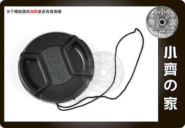 小齊的家 副廠 49mm 52mm 55mm 58mm 62mm 72mm 77mm 82mm帶繩孔 無字 夾扣式 中捏式 保護蓋 鏡頭蓋