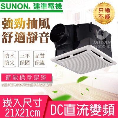 SUNON 建準 直流變頻換氣扇 抽風機 BVT21A004 換氣扇 浴室抽風機