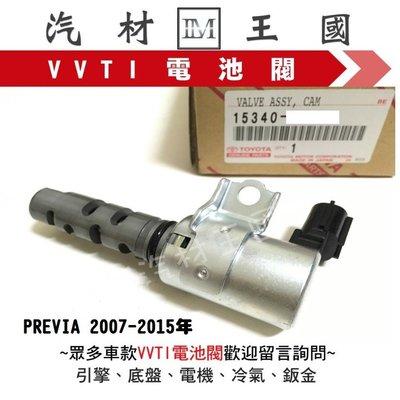 【LM汽材王國】VVTI 電磁閥 PREVIA 2007-2015年 正廠 VTEC 可變汽門 調整器 TOYOTA