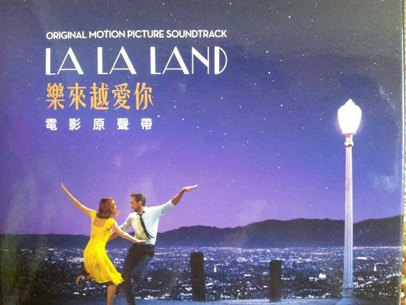 樂來越愛你 OST   La La Land  City of Stars