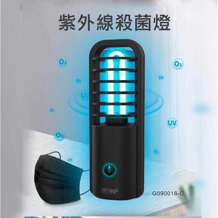 小白的生活工場*【ATake】紫外線殺菌燈 G090016-C /二色可以選/99.9%高滅菌率