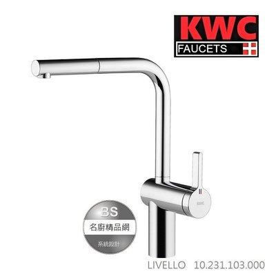 【BS】KWC 瑞士 Livello 廚房伸縮龍頭10.231.103.000鉻色