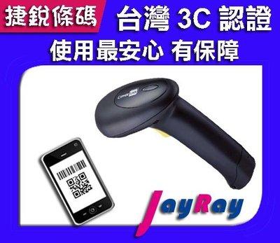 捷銳1504P 二維掃描器 掃描器/隨插即用/DataMatrix/二維條碼/Qrcode/可讀螢幕/條碼機/掃瞄器