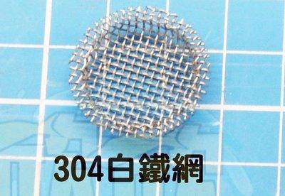 欣欣水族~M11 6分組件用白鐵網 過濾網~放快排只適用本賣場快排