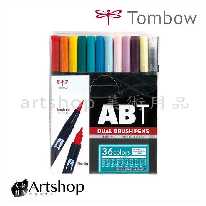 【Artshop美術用品】日本 TOMBOW 蜻蜓 DUAL BRUSH PENS 雙頭彩色毛筆 36色