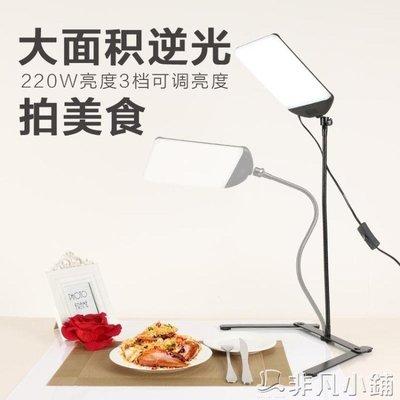 攝影燈 視頻微電影攝影燈桌面靜物臺LED補光燈主播美顏柔光燈美食攝影燈JD   全館免運