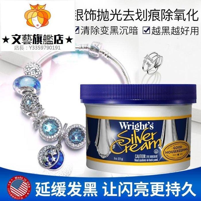 預售款-WYQJD-美國進口擦銀膏潘多拉洗銀水首飾清潔拋光劑銀器擦銀布純銀清洗膏*優先推薦