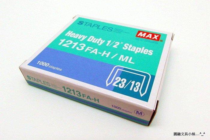 【圓融文具小妹】MAX 美克司 1213FA-H ( 23 / 13 ) 訂書針 釘書針 一盒 1000支入 市價 90