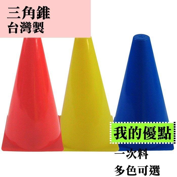 【士博】路障 角標 三角錐( 小型 / 三色可選 /20個一組)自我訓練 場地區隔 指導教學都適用
