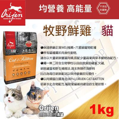 渴望 Orijen 成幼貓 無穀貓飼料野牧鮮雞口味- 1KG 愛貓  貓糧 另有340g、1.8kg、5.4kg 桃園市