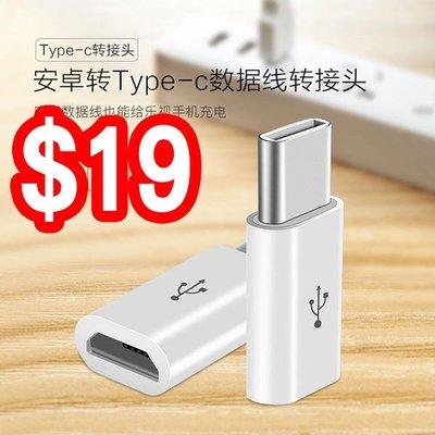 Type-C轉接頭 安卓轉Type-C Micro USB 轉3.1 M10/華碩3/G5/小米5手機適用 73 1